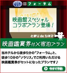 映画鑑賞券付プラン