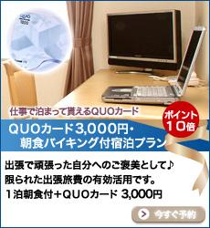 QUOカード3,000円・朝食バイキング付宿泊プラン