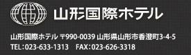 山形国際ホテル 〒990-0039 山形県山形市香澄町3-4-5 TEL:023-633-1313 FAX:023-626-3318