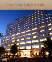 山形国際ホテルについて
